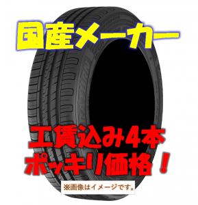 16インチのタイヤが安い!岐阜県ピットワンタイヤーズ工賃込み4本ポッキリ価格