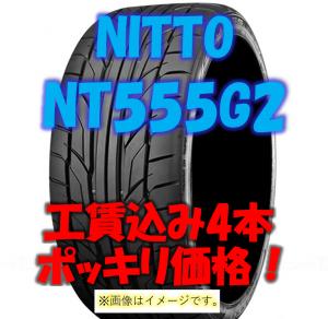 NITTO NT555G 22インチ 画像