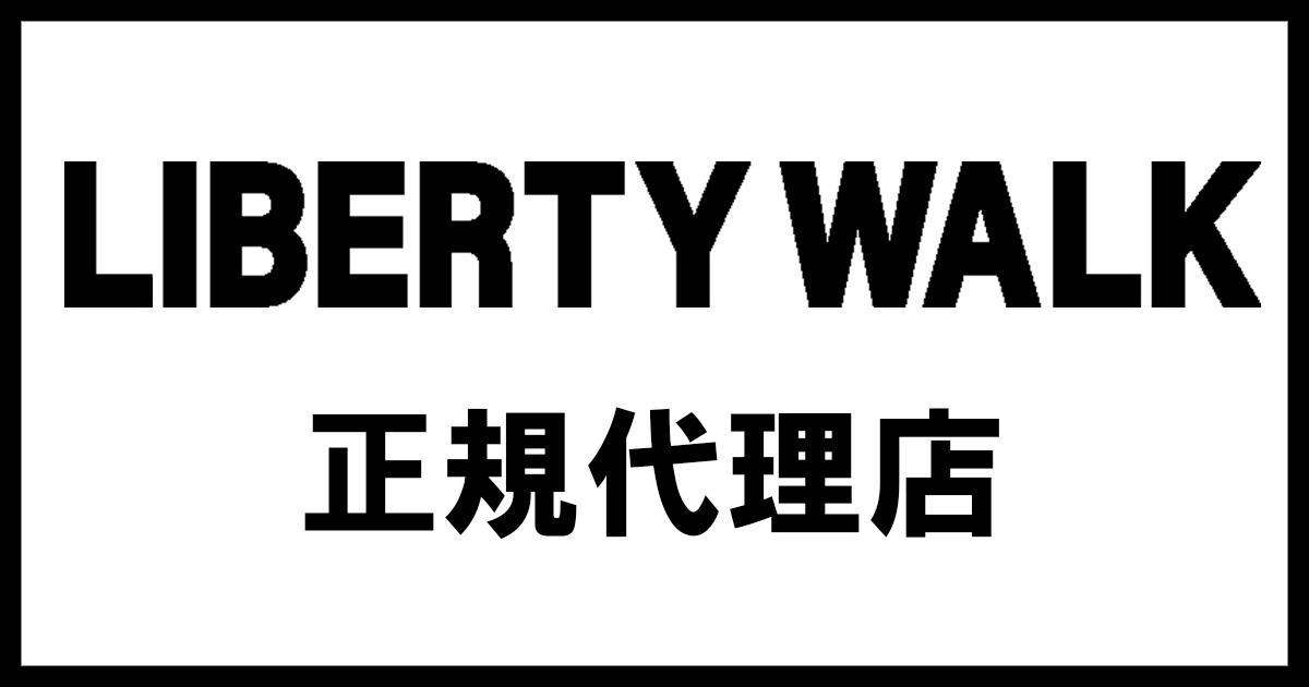 LIBERTY WALK 正規代理店